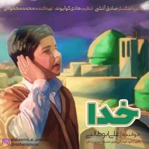 دانلود آهنگ علی ابوطالبی خدا