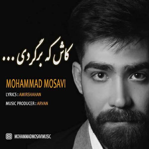 دانلود آهنگ محمد موسوی کاش که برگردی